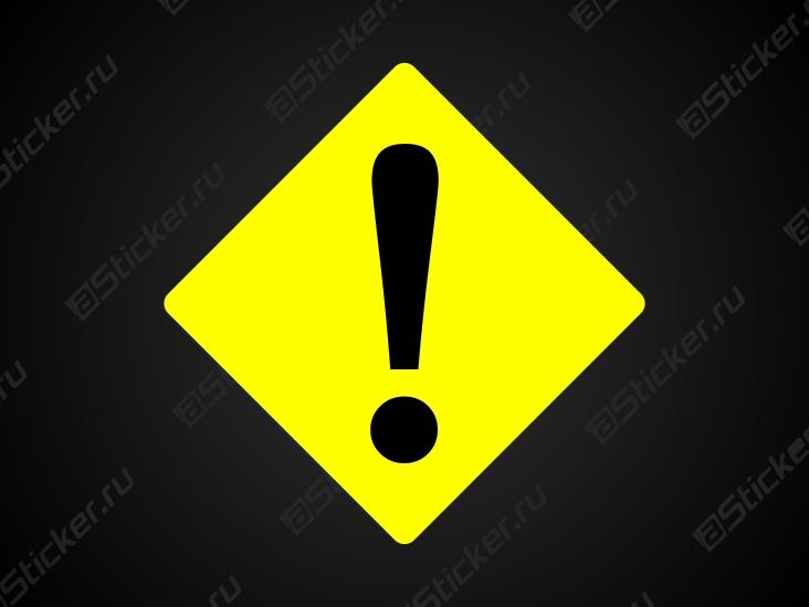 знак на щитке треугольник с восклицательным знаком