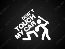 "Наклейка ""Don`t touch my car"""